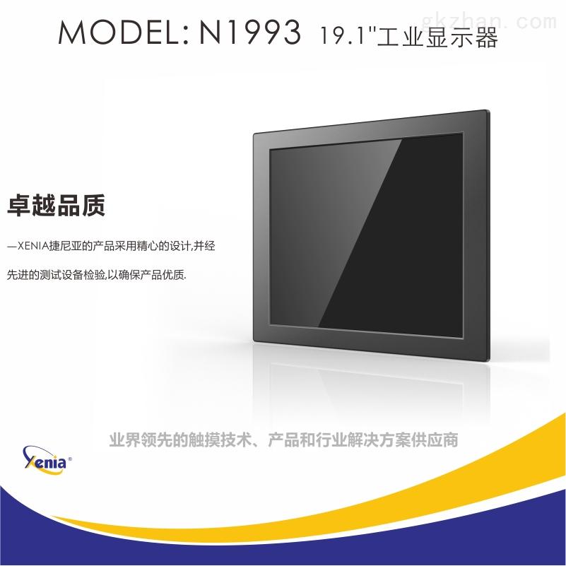 捷尼亚19寸工业显示器嵌入式触摸屏N系列