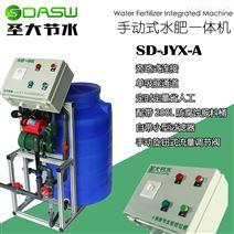 溫室半自動水肥一體化 圣大節水 手動施肥機