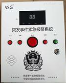 报警信息定位报警器