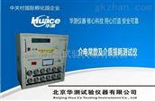 HCJDCS-C工频介电常数及介质损耗测试仪
