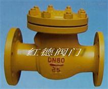 H44F旋启式氨用止回阀