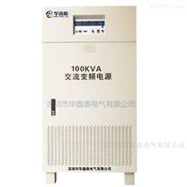 三进三出100KVA变频电源|100KW变频稳压电源