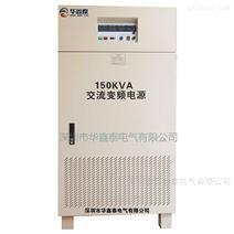 三进三出150KVA变频电源|150KW变频稳压电源
