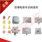 耐高温抗压防水防爆接线箱