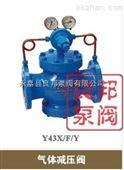 YK43气体减压阀
