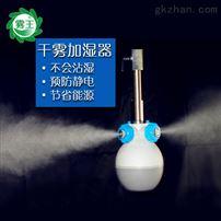 工业用加湿机器