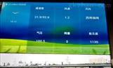 机场航道能见度在线监测交通气象站