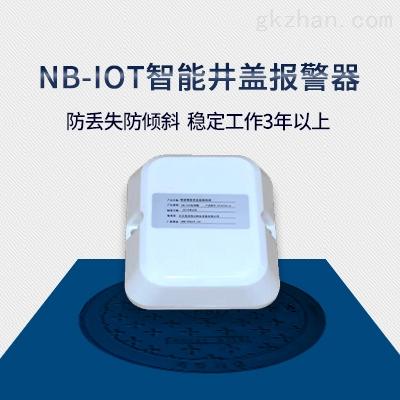 北京有做NB智能井蓋報警系統廠家嗎?