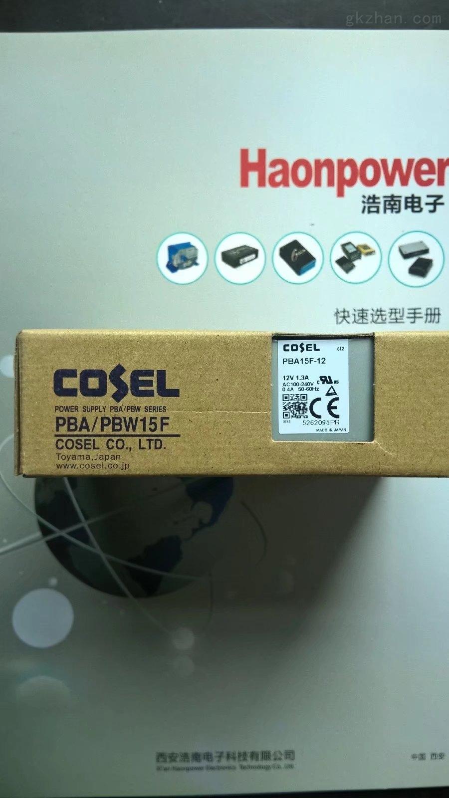 交流电源供应器PBA15F-24-N1 PBA15F-12-N