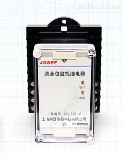 FHP-33Q/4跳位合位电源监视综合控制继电器