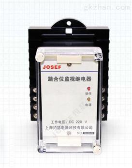 FHP-33Q/5跳位合位电源监视综合控制继电器