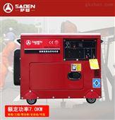 静音柴油发电机7KW便携式