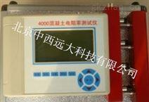 混凝土电阻率测试仪 型号:ZXYD/BR-4000