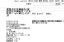 便携式红外测温仪/ 型号:WFC1-CIT-JH