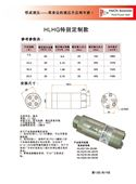 HLHG大流量超高液壓增壓器