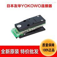 电子连接器厂家YOKOWO测试夹子CCNS-050-12高频防爆耐用连接器FPC