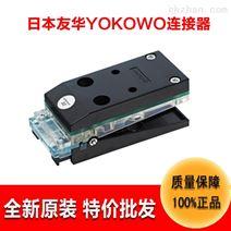 连接器厂家批发YOKOWO测试夹CCSE-030M-31精密耐用高频防水连接器