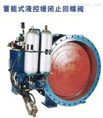 HD7x43H(X)蓄能式液控缓闭止回蝶阀