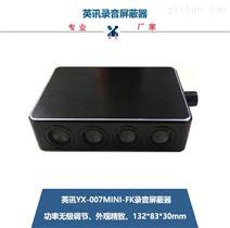 YX-007mini-FK录音屏蔽器,厂家直销