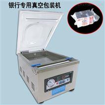 厨房保鲜塑封机 OSORA  热卖银行真空包装机