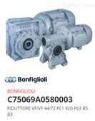 Bonfiglioli C75069A0580003 减速机 超低价