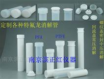 厂家定制ST36/S30/S60聚四氟乙烯消解管