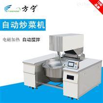 方宁大型自动炒菜机器人 商用电磁炒菜锅