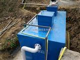 30吨/天地埋式生活污水处理设备装置