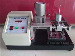 汽车电线高温外套耐刮磨试验机