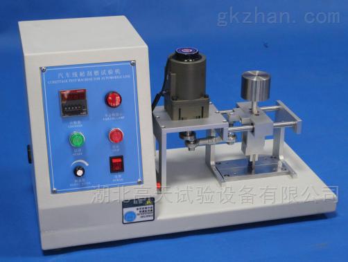 武汉汽车线耐刮磨试验机