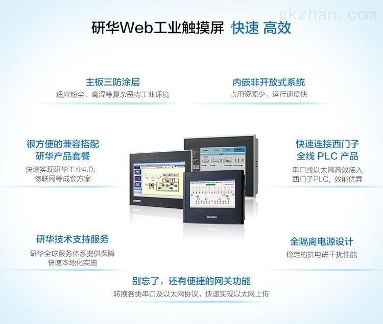 ADVANTECH/研�A WOP-2070T-S2AE型�|摸屏