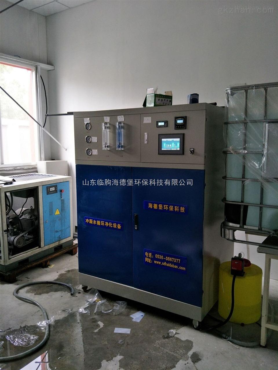 山东临朐海德堡  CTP冲版机过滤设备 废水处理设备