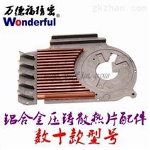 电脑周边部件散热片精密专业广州铝合金压铸