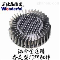 燈飾配件 射燈散熱片 高品質  鋁合金壓鑄