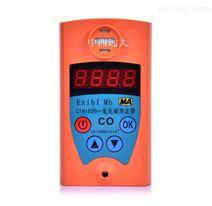 一氧化碳检测仪(矿用) 型号:FXCTH1000