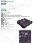 超高频RFID八通道读写器