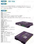 超高频RFID十六通道读写器