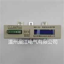 供应中国电光WDB-200智能综合保护器