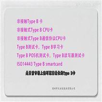 typeb卡 非接触式Type B CPU卡