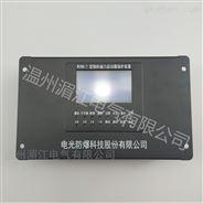 电光防爆WZBQ-7/WZBQ-7智能化微机保护器