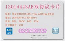 天安信产品  iso14443ab卡