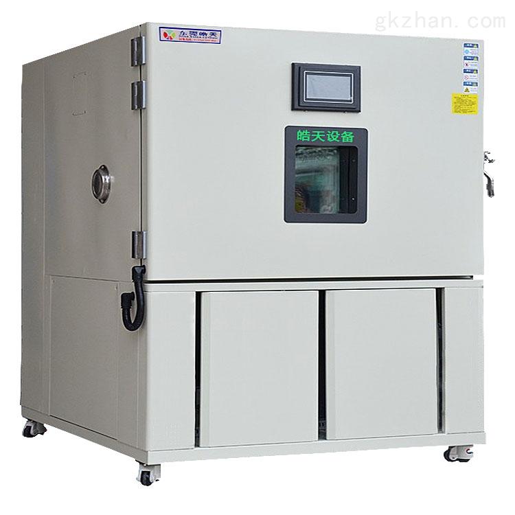 温度快速循环试验箱 皓天制造 增强版
