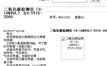 二氧化碳检测仪 型号:YT15-2000