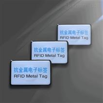 rfid標簽廠家定制高頻抗金屬標簽