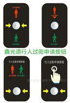 智能行人过街申请按钮 新型多功能过街按钮