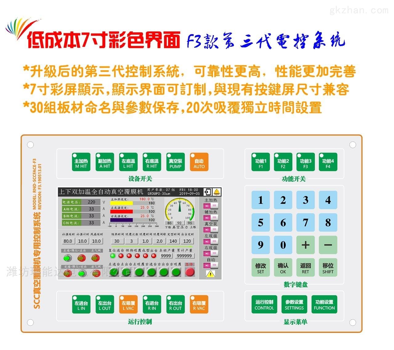 SCC系列真空覆膜机专用控制器