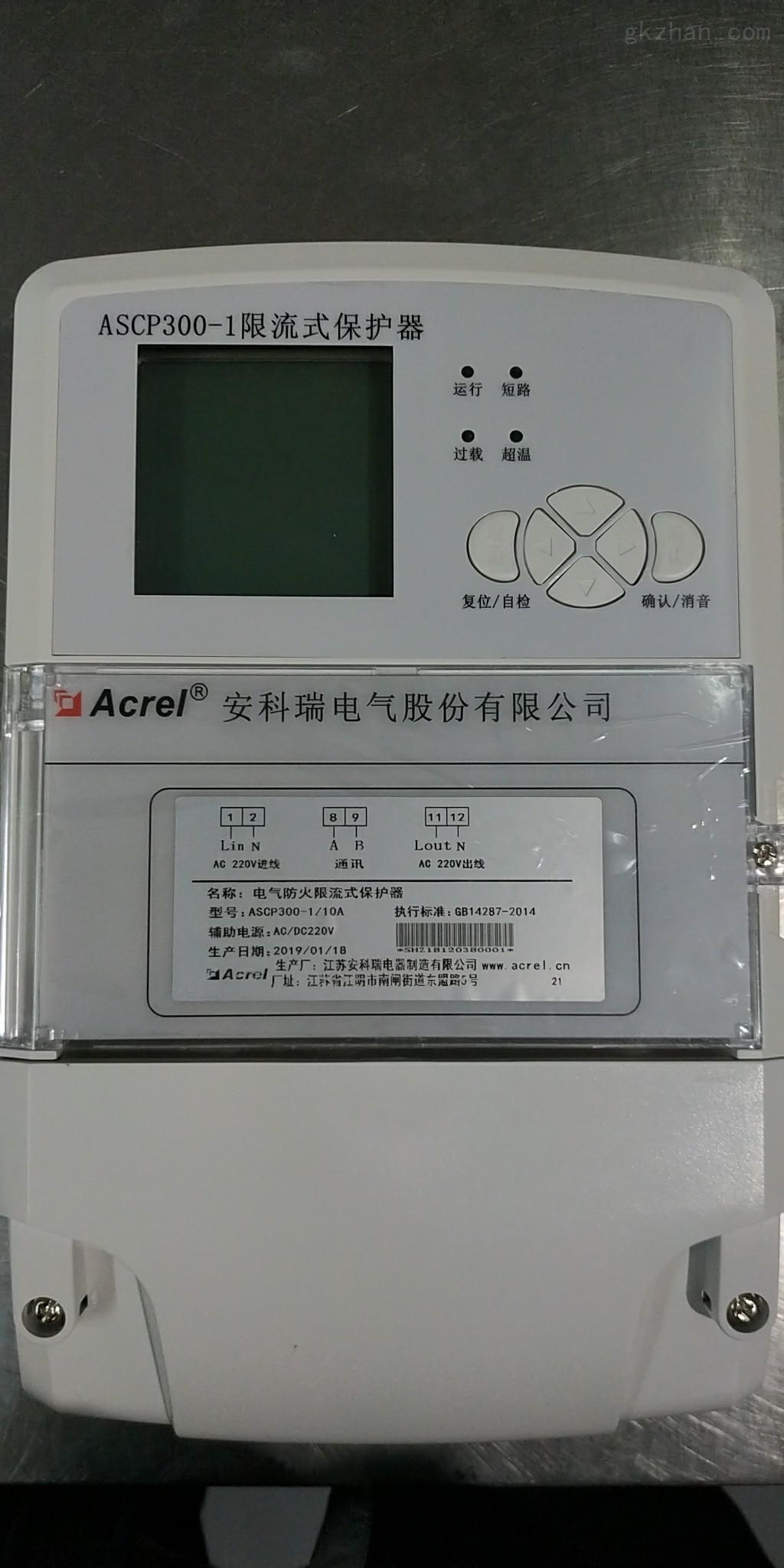 安科瑞电气防火限流式保护器