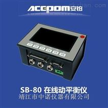 安铂砂轮现场动平衡仪SB-80