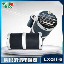 曙光LXQ-Ⅱ-10(6)一次绕组消谐电阻器