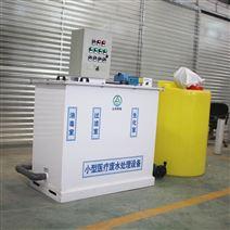 安徽滁州寵物醫院污水處理一元化裝置技術